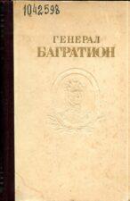 "обложка книги ""Багратион"""
