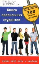 Обложка книги правильных студентов
