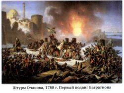 Первая Битва Багратиона