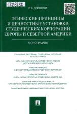 Дорохина Р.В. Этические принципы и ценностные установки студенческих корпораций Европы и Северной Америки