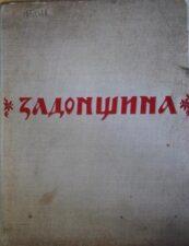 """Задонщина"", обложка книги"