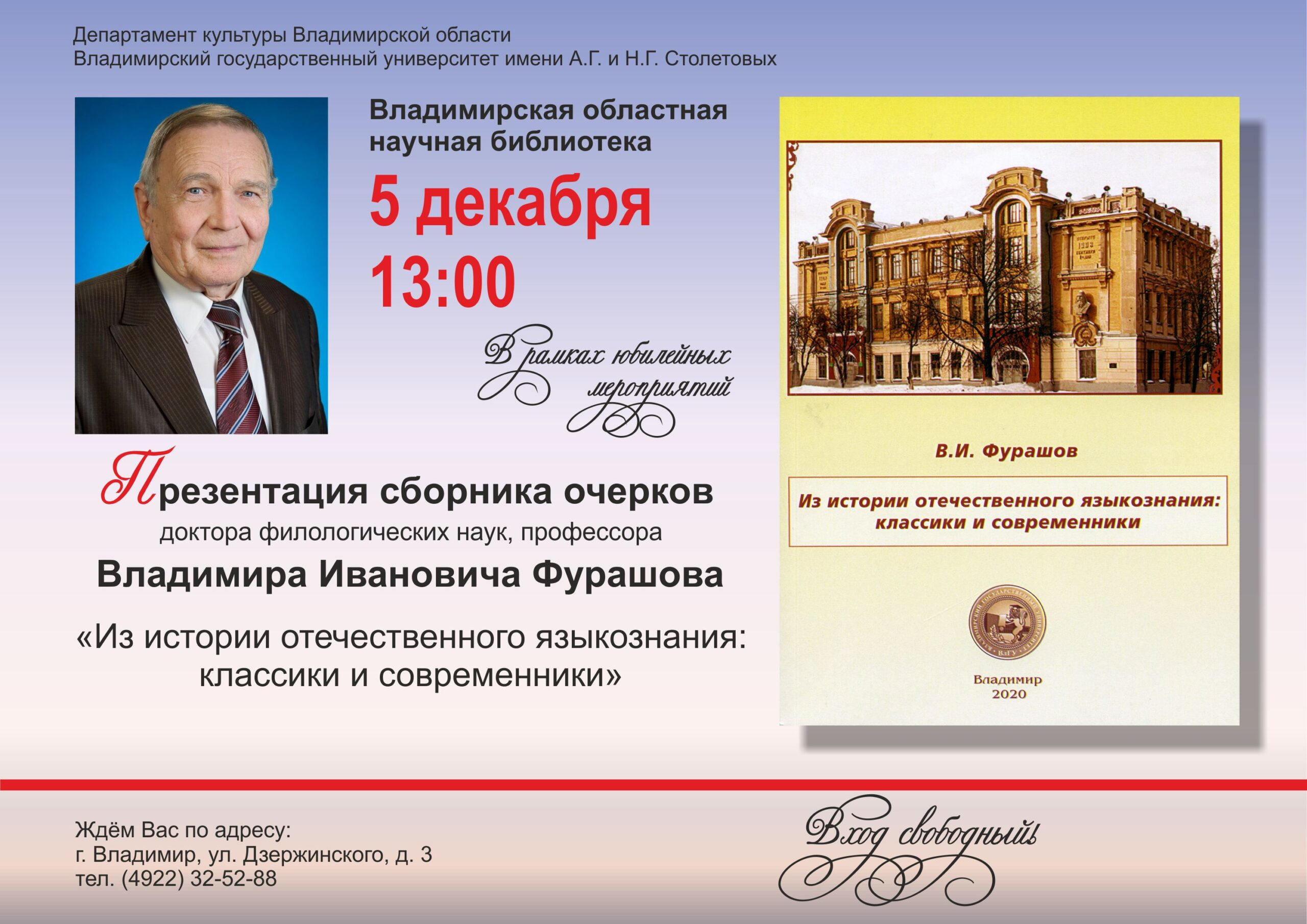 Презентация книги В.И. Фурашова