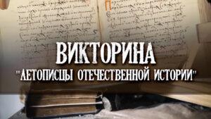 """Заставка викторины """"Летописцы отечественной истории"""""""