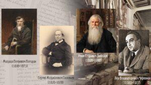 Русские историки: М. П. Погодин, С. М. Соловьев, И. Е. Забелин ,Л.В. Черепнин