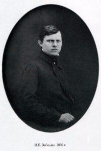 Забелин И. Е., 1856 г.