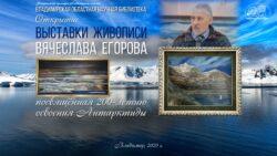 Открытие выставки. Выставка живописи В. Егорова