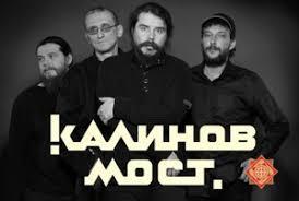 Группа Калинов мост