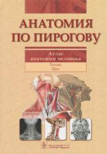 Книга Анатомия по Пирогову 2