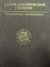 Книга Блок, маяковский, Есенин