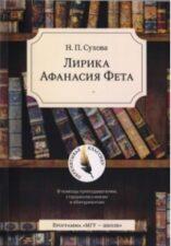 Книга Лирика А.Фета