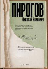 Книга Пирогов Н.И.