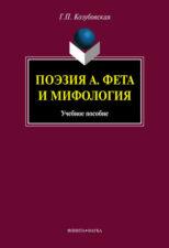 Книга Поэзия Фета и мифология