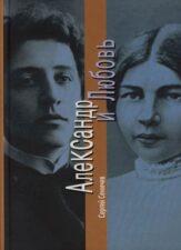Книга Сеничева Александр и Любовь