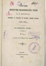 Книга Собрание литературно-педагогических статей Пирогова