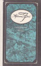 Книга Фет Стихотворения,проза, письма