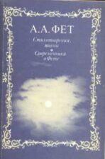 Книга Фет Стихотворения, поэмы