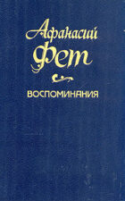 Книга Фет Воспоминания