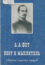Книга Фет поэт и мыслитель
