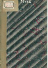 Обложка книги Университетский вопрос