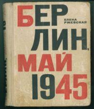 Обложка книги старая