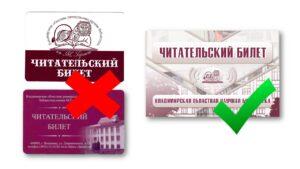 Старые и новый читательский билеты