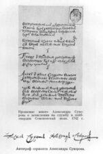 Прошение А. В. Суворова на службу в Семёновский полк
