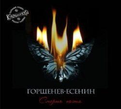Альбом группы Кукрыниксы Смерть поэта