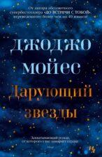 обложка кни ги мойес дарующий звезды