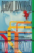 обложка книги дэвида духовны подземка