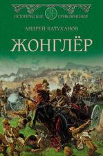 обложка книги андрей Батуханов Жонглёр