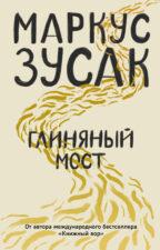 обложка книги зусак глиняный мост