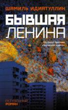 обложка книги идиатуллин бывшая ленине