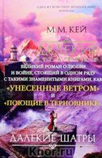 обложка книги кей М М Далекие шатры