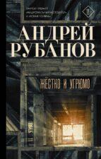 обложка книги андрея рубанова жёстко и угрюмо