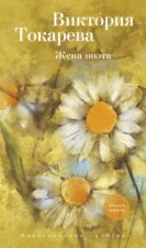 обложка книги В. Токарева Жена поэта