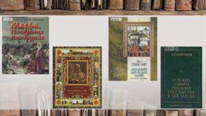 Книги русских историков