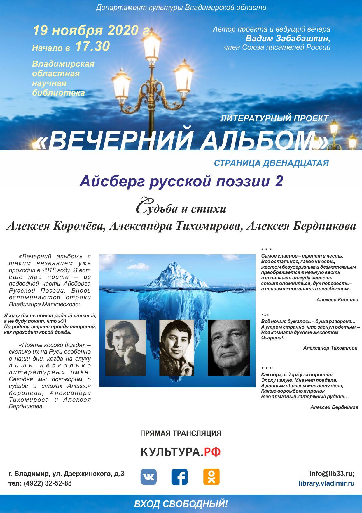Афиша Айсберг Русской поэзии два