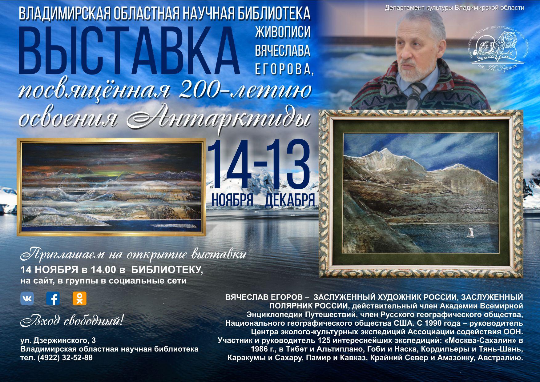 Афиша Открытия выставки Егорова