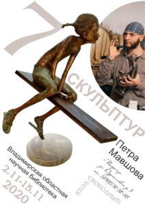 Выставка. Афиша выставки скульптур Петра Мавшова