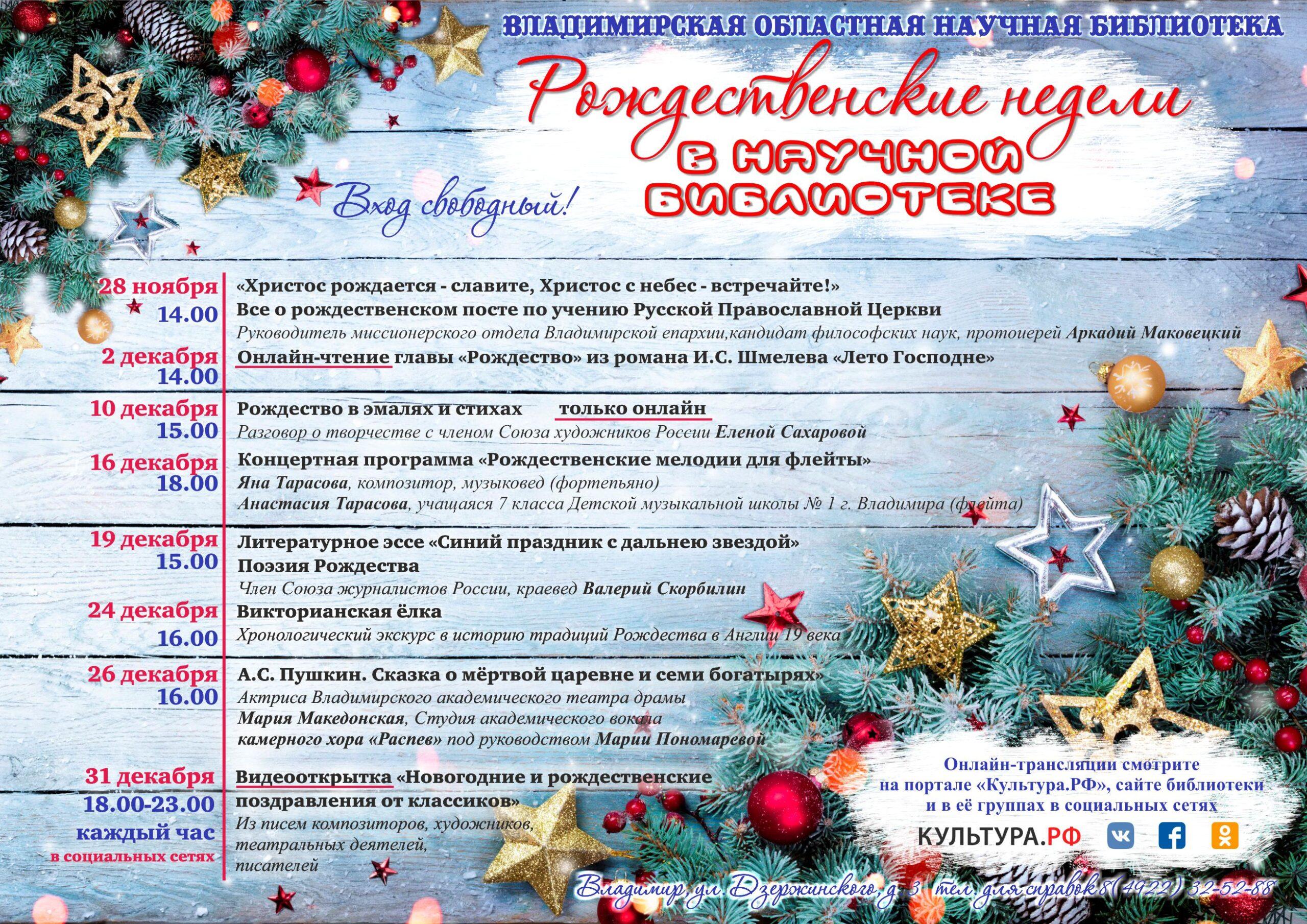 Программа Рождественских недель в библиотеке