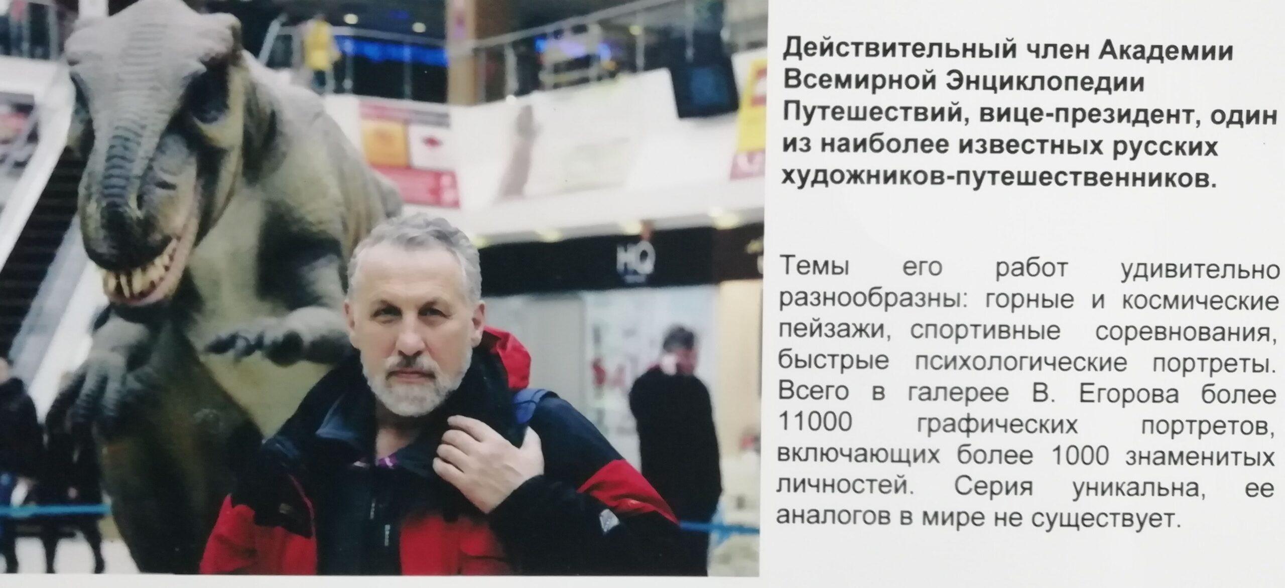 Вячеслав Егоров заслуженный полярник России