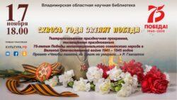 Афиша концерта 75 лет Победы