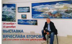 Открытие выставки Егорова