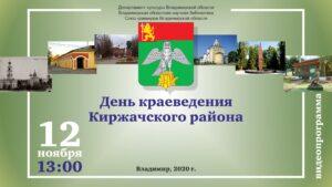 День краеведения