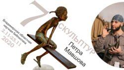 Афиша выставки Мавшова