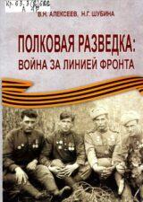 Обложка книги - Алексеев В. Н., Шубина Н. Г. Полковая разведка война за линией фронта