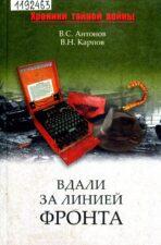 Обложка книги - Антонов В. С., Карпов В. Н. Вдали за линией фронта. Внешняя разведка в годы войны