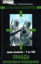 Обложка книги - Бескин И., Алексеева-Бескина Т. Правда фронтового разведчика. Шанс выжить