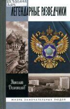 Обложка книги - Долгополов Н. Легендарные разведчики