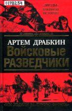 Обложка книги - Драбкин А. В. Войсковые разведчики. Мы ходили за линию фронта